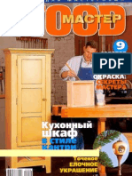 Wood_Master_6_10