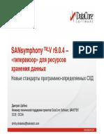 DataCore_SANsymphony-V_r9.0.4_tech_v1.2.1_ext