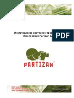 Manual_ Partizan_ACM_ru