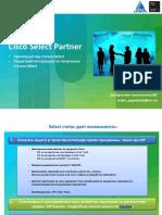 Получение статуса Cisco Select partner v2