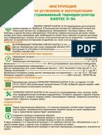 Инструкция-для-терморегулятора-EASTEC-E-34
