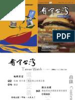 Taiwan Watch Magazine V12N1