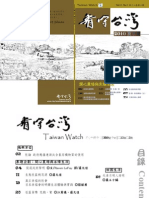 Taiwan Watch Magazine V12N2