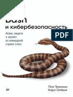 Bash и кибербезопасность атака, защита и анализ из командной строки Linux by Пол Тронкон, Карл Олбинг