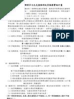 (100年)臺中市政府辦理多元化兒童臨時托育服務實施計畫