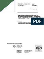 NACE MRO175  ISO_ 15156_3_2005 rus
