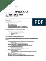 Lurye S v - Istoricheskaya Etnologia