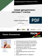 19-Nerius Jasinavicius 45 TOCPA 30-31 July RUS