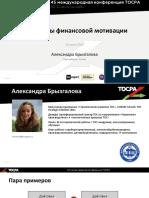 18-Aleksandra Bryzgalova_45 TOCPA_RUS_30-31 July 2020