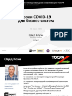 13-Oded Cohen_45 Tocpa_rus_30-31 July 2020