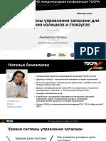 12-Natalia Anisimova 45 TOCPA MC RUS 30-31 July 2020