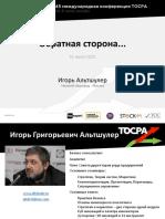 12-Igor Altshuler_45 TOCPA_RUS_30-31 July 2020