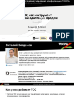 3-Vitaliy Bogdanov 45 TOCPA 30-31 July 2010 RUS 2020
