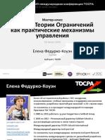 FIN_Jelena Fedurko-Cohen_45 TOCPA_30-31 July 2020_MC_Fundamrntals as Practical Tools_RUS