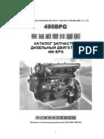 КЗ дизельный двигатель 490 BPG