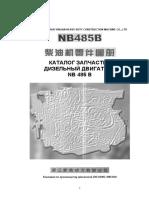 КЗ дизельный двигатель NB 485 B