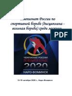 Чемпионат России 2020 по вольной борьбе