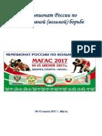 Чемпионат России 2017 по вольной борьбе