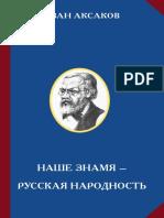 I.S.Aksakov-Nashe_znamya
