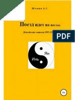 Shanin_A_Poezd_Idet_Na_Vostok.a6