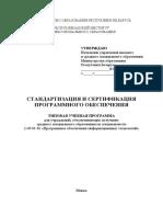 Стандартизация и сертификация  программного обеспеч. Спец. 2-40 01 01. к.КС188