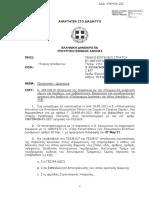 Αποστρατείες Ανωτάτων Και Ανωτέρων Αξιωματικών Όπλων Και Σωμάτων Στρατού Ξηράς-ΨΦΗΟ6-26Σ