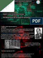 Computer Viruses, and anti viruses (russian)