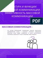 Бондарь В_СГ-111_ОТК_Задание 2_Презентация