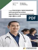 Berufliche Anerkennung Akademische-heilberufe Ru