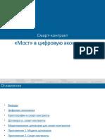 smart_contract_ru-Ilyin