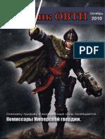 vestnik10-10
