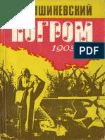 Кишиневский погром 1903 г. (1993)