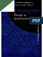 Orlov Aleksandr Chittamatra Mif i Realnost