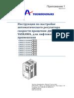 Инструкция по настройке L1000A 400V 2.3 U