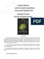 Journeys to the Mythical Past ( PDFDrive )
