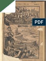 Macedonia Magazine 1903-1904 (11-16)