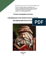 firsova_t.g._sovremennyy_urok_literaturnogo_chteniya_konstruktor