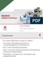 Борис Павлович - Производительность и масштабируемость OpenStack