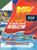 1982-05 Original TP