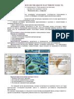 Постерный доклад на тему «Немецкие фразеологизмы в научном тексте»