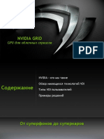 GRID_Customer_Presentation_FULL_RU_4Parners
