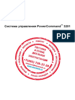Powercommand_3201 (1)