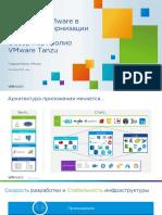 VMware_Tanzu_PDF