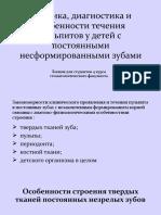 Pulpity_post_nesform_zubov_KLINIKA