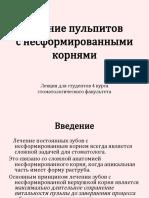 Pulpity_post_nesvorm_zubov_LECHENIE
