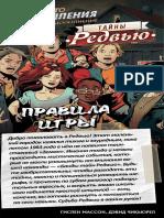 pravila-dopolnenija-mesto-prestuplenija.-tayny-redvu-na-russkom-jazyke-22858283