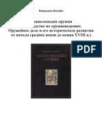 Вендален Бехайм - Энциклопедия Оружия