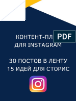 Контент-план Для Instagram