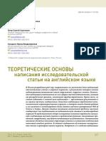 teoreticheskie-osnovy-napisaniya-issledovatelskoy-stati-na-angliyskom-yazyke
