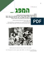 הבריגדה היהודית